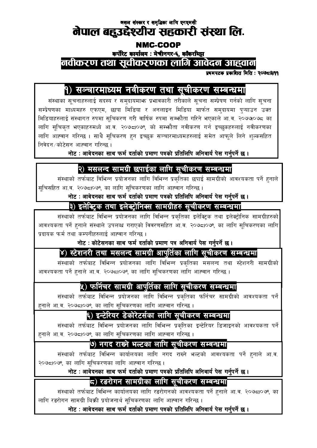 नेपाल बहुउद्देश्यीय सहकारी संस्था लि.को सूचना